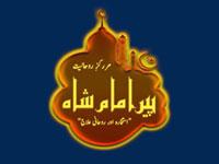 PIR IMAM SHAH
