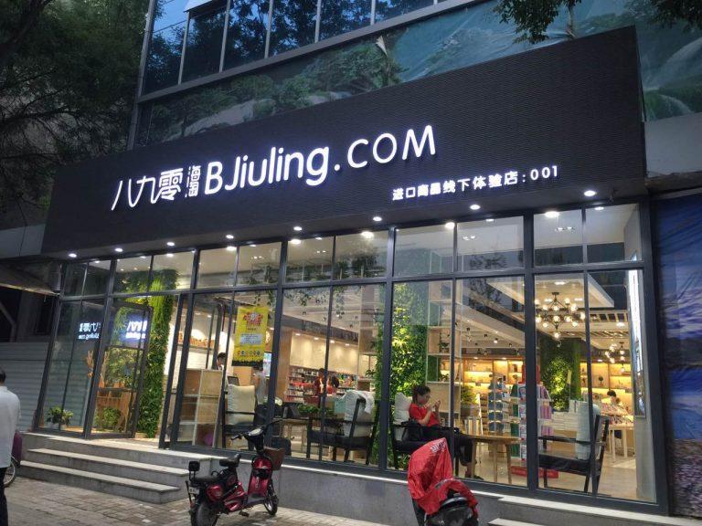 뷰티 커머스 '비투링크', 중국 해외 직구 채널 '890'과 체험형 O2O 매장 오픈