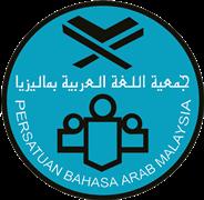 Persatuan Bahasa Arab Malaysia (PBAM)