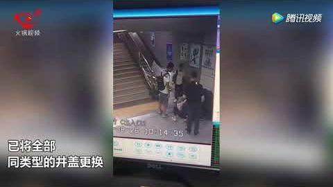 惊魂!深圳地铁一女子掉入集水井 前方乘客转身拉住