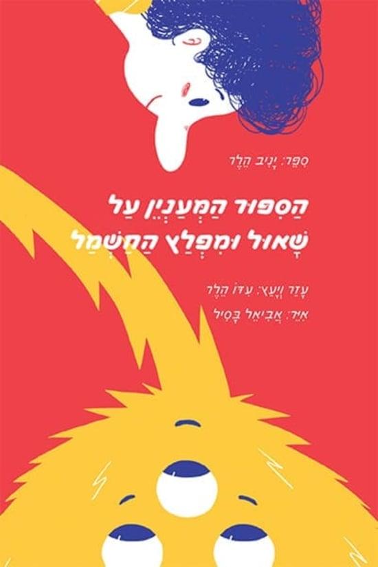 Illustration by Aviel Basil