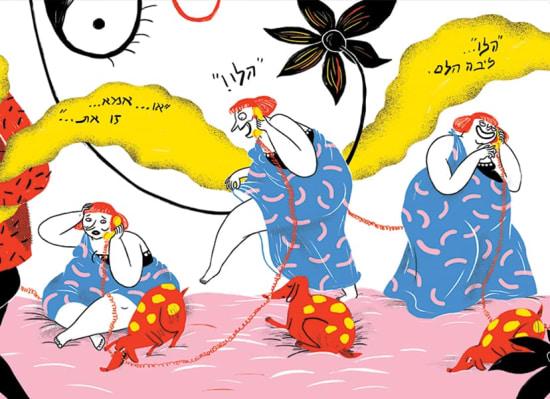 Illustration by Eitan Eloa