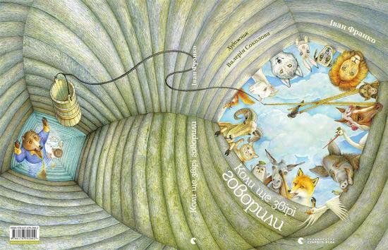 Illustration by Valerie Sokolova