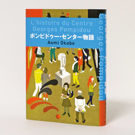 Illustration by Mayumi Oono