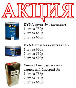 Скидка на покупку товаров комплектами в Автосервисе Автодок в Саранске