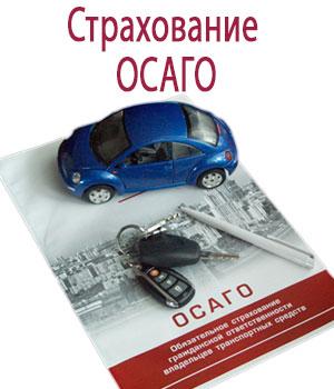 Страхование ОСАГО в Автосервисе Автодок в Саранске