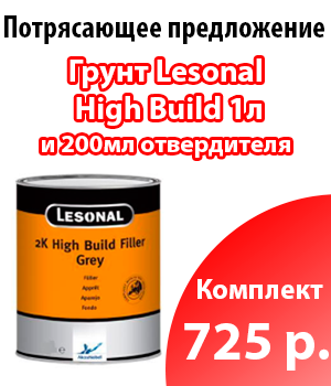 Потрясающее предложение! Грунт Lesonal High Build 1л и отвердитель 200мл за 725 рублей!