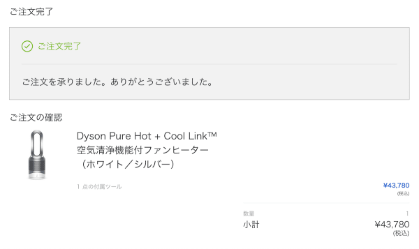 Dyson Pure Hot + Cool Link HP03WS 空気清浄機能付ファンヒーター