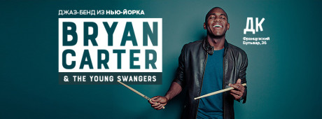 12/07: Bryan Carter and The Young Swangers