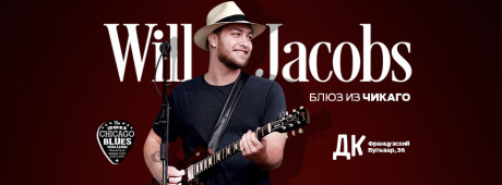 7/06: Will Jacobs Full Band (Chicago)