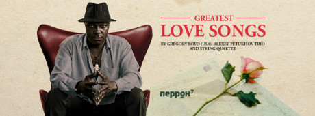 29/09: «Greatest Love Songs» by Gregory Boyd