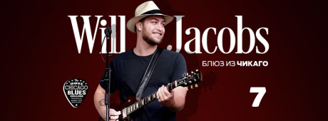 10/11: Will Jacobs Band