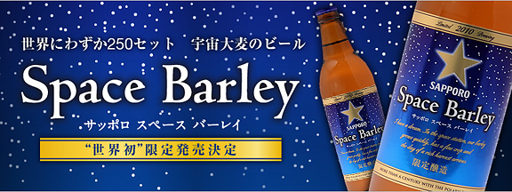 Space Barley