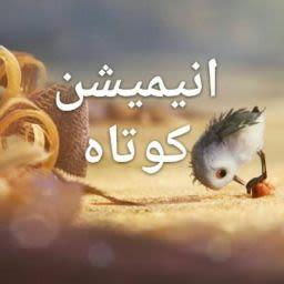کانال تلگرام انیمیشن کوتاه