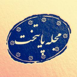 کانال تلگرام مجله پایتخت