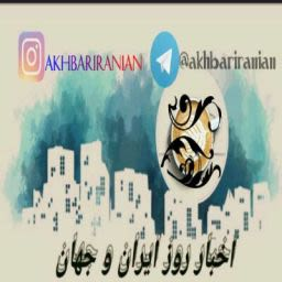 کانال تلگرام اخبار روز ایران و جهان