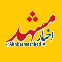 کانال تلگرام اخبار مشهد