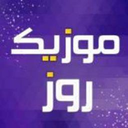 کانال تلگرام موزیک روز
