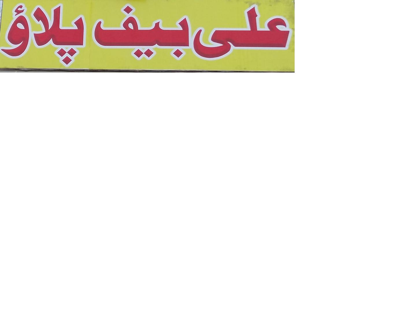 Ali Beef Pulao