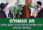 חג הגאולה, הרב שלום ארוש והרב זלמן נוטיק בשיחת חג