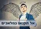 אל תקנאו במלאכים