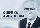 Ошибка Андропова