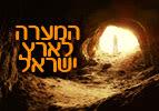 המערה לארץ ישראל