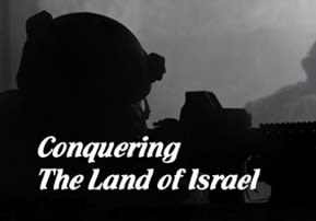 Conquering The Land of Israel