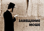 Завещание Моше (Ваэтханан)
