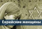 Еврейские женщины