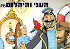העני והיהלום, פרק 6