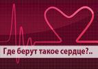 Где берут такое сердце?..