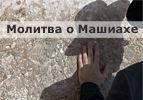 Молитва о Машиахе