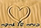 כוחה של אהבה - פרשת השבוע פנחס