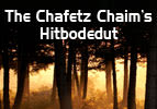 The Chafetz Chaim's Hitbodedut