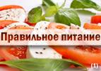 Правильное питание (1)