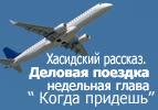 «Деловая» поездка