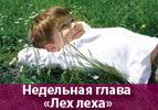 """Недельная глава """"Лех леха"""" - Беседы о Торе"""