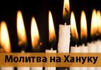 Молитва на Хануку