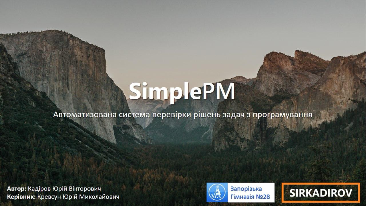 Обзор автоматизированной системы проверки решений | SimplePM