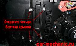Замена фильтра салона Шевроле Лачетти - Открутите болтики и снимите крышку
