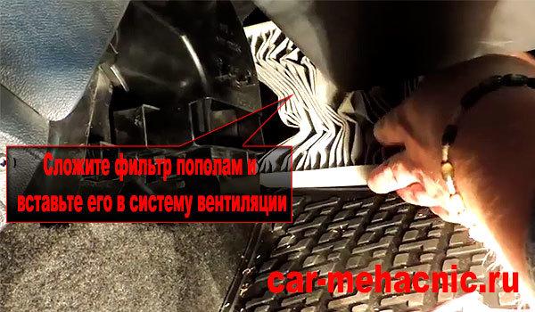 Замена салонного фильтра Рено Логан - Сложите фильтр пополам и вставьте в гнездо