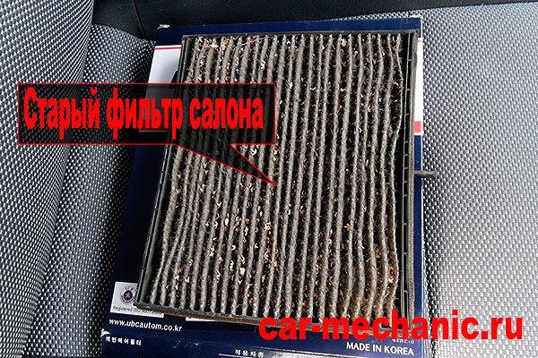 Замена фильтра салона Шевроле Лачетти - Старый фильтр салона Лачетти