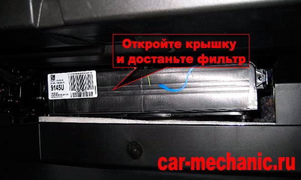 Замена фильтра салона Шевроле Круз - Откройте крышку и достаньте фильтр