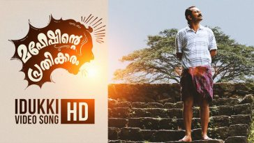 maheshinte-prethikaram-idukki-song_ab0abc