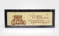 Παραλληλόγραμμη σοκολάτα σε συσκευασία Madre De Cacao με δυνατότητα προσωποποίησης. Υπάρχουν πολλά έτοιμα διαθέσιμα σχέδια.