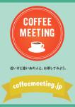 コーヒーミーティング公式イベント