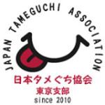 東京タメぐち交流会