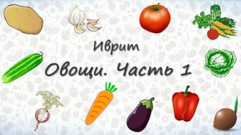 Овощи на иврите. Часть 1.