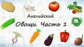 Овощи на английском. Часть 1